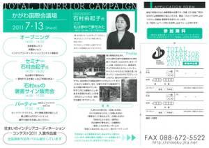 20110713_yukiko_ishimura_4