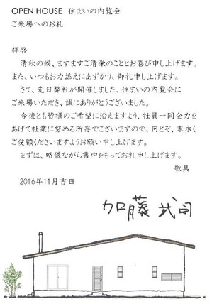 20161101_thanks_2