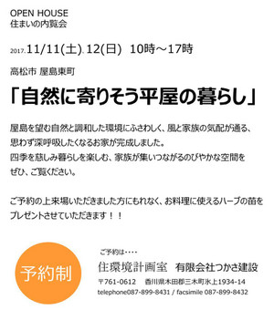 Openhouse_j